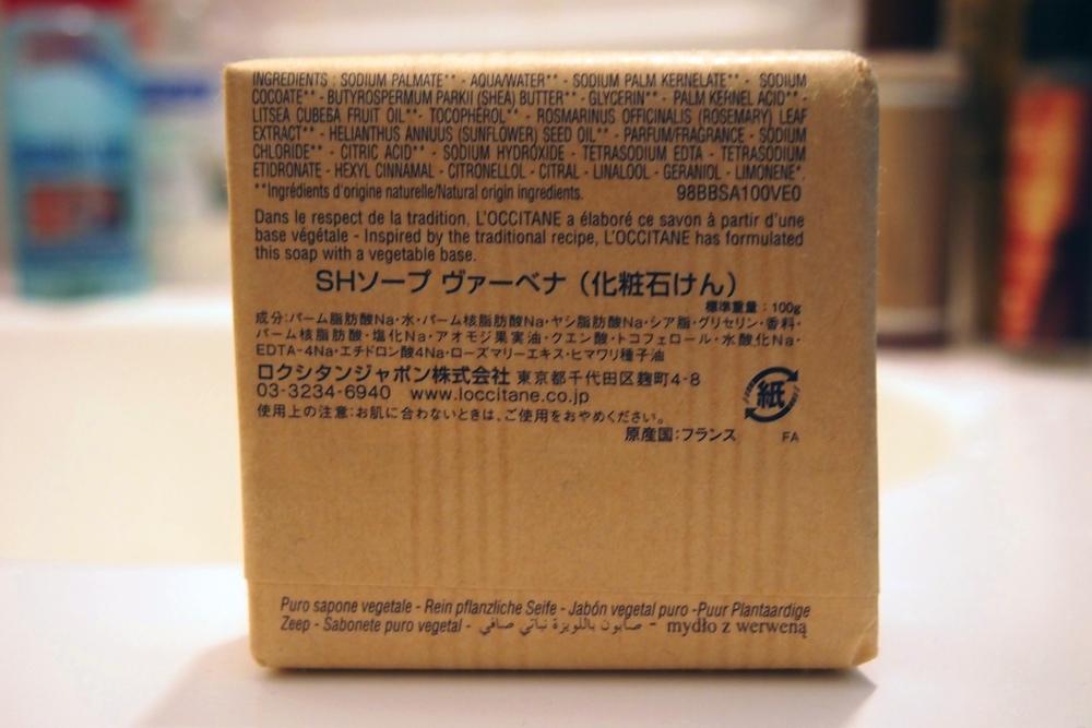 loccitane-shea-butter-verbena-extra-gentle-soap-2