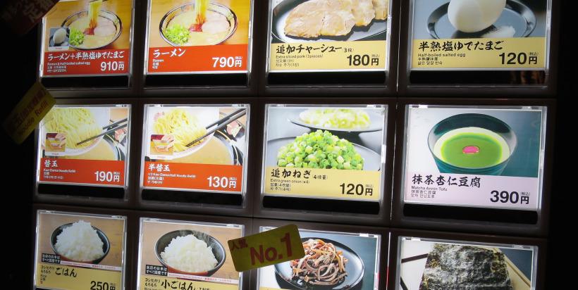 ichiran-vending-machine