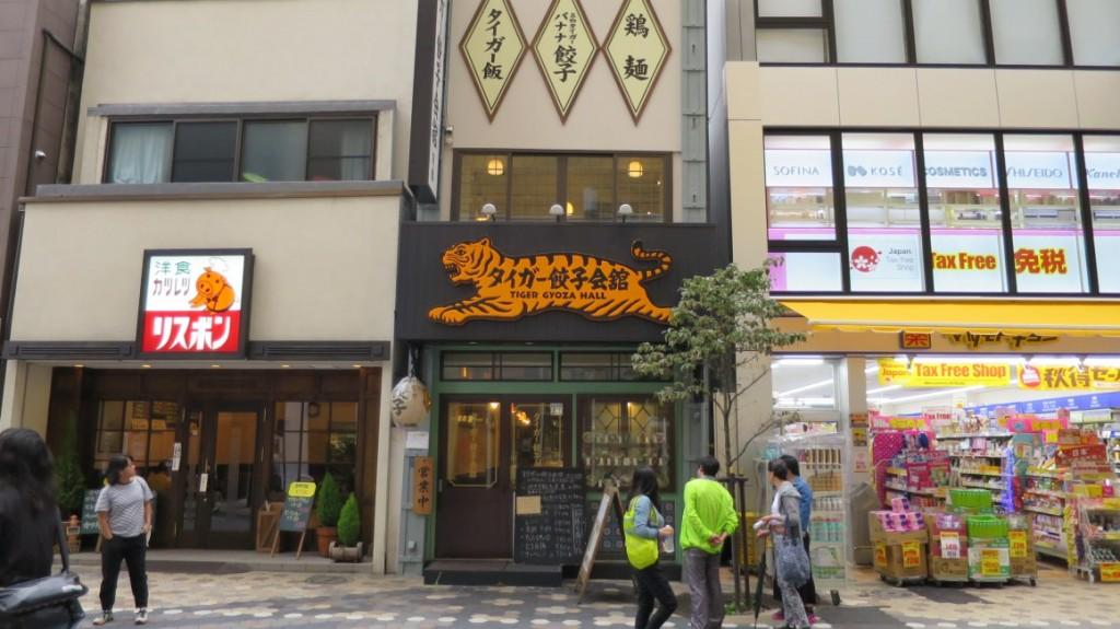 tiger-gyoza-hall-storefront